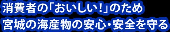 消費者の「おいしい!」のため宮城の海産物の安心・安全を守る