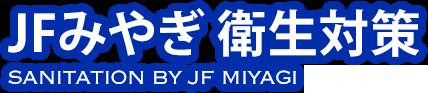 JFみやぎ 衛生対策