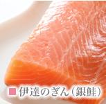 伊達のぎん(銀鮭)